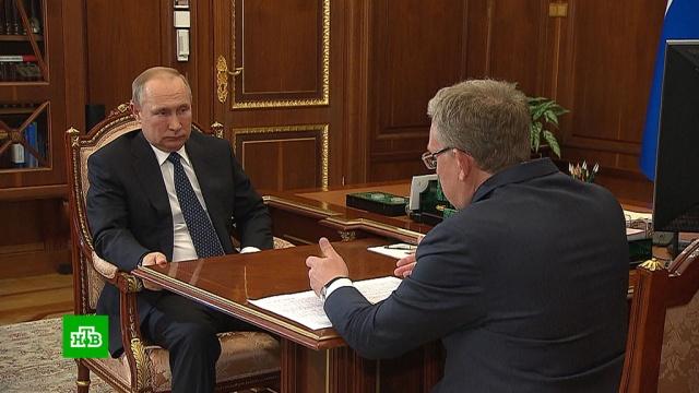 Путин поручил Кудрину следить за исполнением нацпроектов.Кудрин, Путин, Счётная палата, госкорпорации, нацпроекты.НТВ.Ru: новости, видео, программы телеканала НТВ