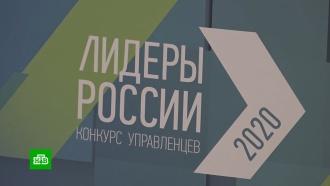 Во Владивостоке стартовал полуфинал конкурса «Лидеры России»