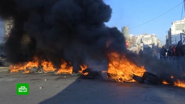 Беспорядки в Бейруте: протестующие перекрыли дороги и атаковали полицию.Ливан, беспорядки, митинги и протесты.НТВ.Ru: новости, видео, программы телеканала НТВ