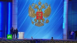 Путин в 16-й раз огласит послание Федеральному собранию