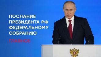 Послание президента Федеральному собранию: коротко оглавном