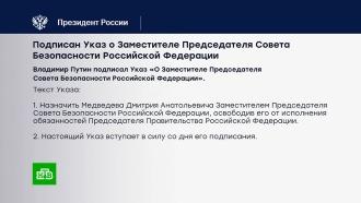 Путин назначил Медведева зампредом Совбеза РФ