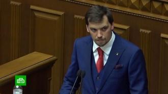 Премьер Украины Гончарук <nobr>из-за</nobr> скандала написал заявление об отставке