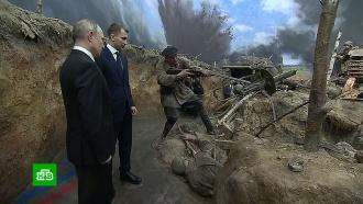 Путин посетил трехмерную панораму, посвященную Великой Отечественной