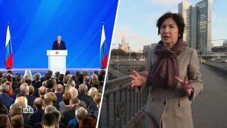 Страна ждет перемен: что было главным впослании Путина.НТВ.Ru: новости, видео, программы телеканала НТВ