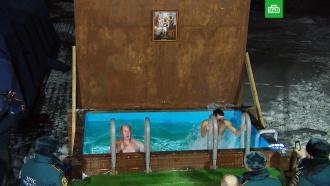 Православные христиане празднуют Крещение