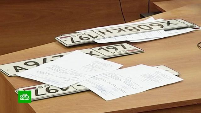 В Минэкономразвития назвали стоимость «красивых» госномеров.В Минэкономразвития рассказали, как и за сколько россияне смогут получать «красивые» номера для автомобилей. Свои предложения министерство уже оформило в виде проекта постановления правительства.автомобили, Минэкономразвития РФ.НТВ.Ru: новости, видео, программы телеканала НТВ