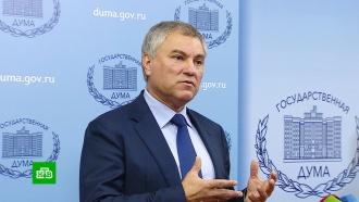 Володин прокомментировал поправки вКонституцию