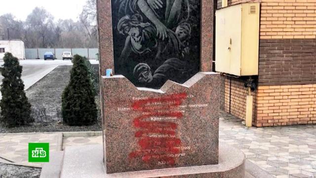 На Украине осквернили памятник погибшим в войну евреям.Вторая мировая война, Украина.НТВ.Ru: новости, видео, программы телеканала НТВ