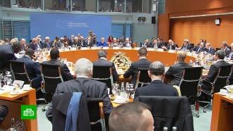 Участники конференции вБерлине обязались не вмешиваться вливийский конфликт