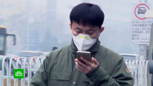 Пневмония нового типа добралась до Пекина.Китай, болезни, эпидемия.НТВ.Ru: новости, видео, программы телеканала НТВ