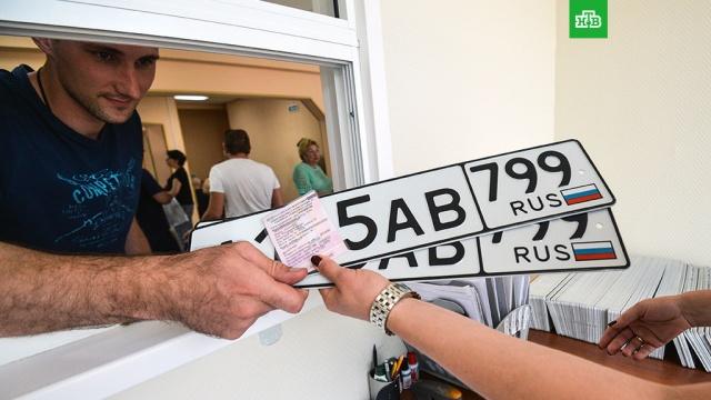 Россияне смогут покупать «красивые» госномера.Автовладельцы смогут резервировать регистрационные номера с желаемым сочетанием букв и цифр на сайте госуслуг.Минэкономразвития РФ, автомобили.НТВ.Ru: новости, видео, программы телеканала НТВ