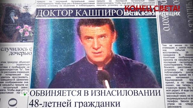 Кто обвинял Кашпировского визнасиловании.мистика и оккультизм, психиатрия, психология, семья, скандалы, телевидение, эксклюзив.НТВ.Ru: новости, видео, программы телеканала НТВ