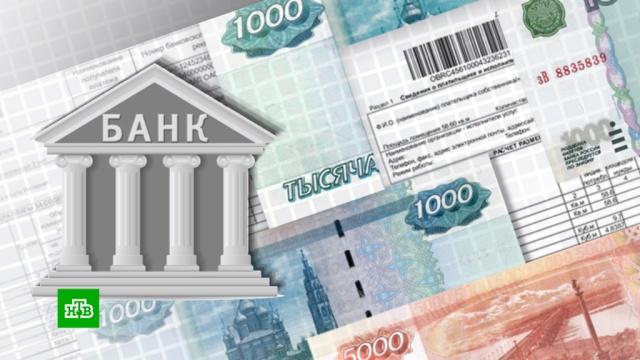 Банкам запретят брать комиссию сплатежей за услуги ЖКХ.Госдума, ЖКХ, банки, законодательство.НТВ.Ru: новости, видео, программы телеканала НТВ