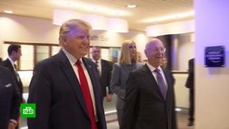 Поездка Трампа вДавос обошлась бюджету США в$4млн