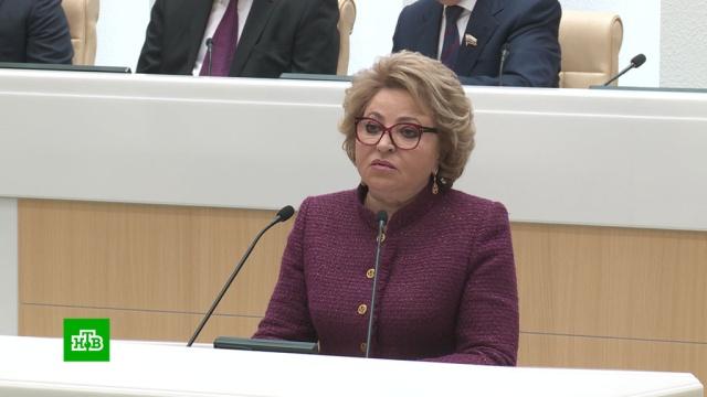 Матвиенко предложила запретить дипломатам двойное гражданство.Матвиенко, Путин, Совет Федерации, законодательство, конституции.НТВ.Ru: новости, видео, программы телеканала НТВ