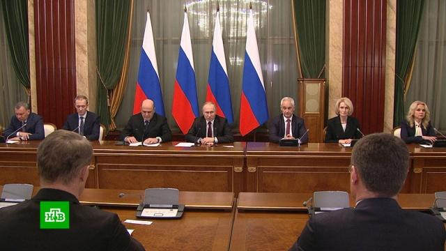 Путин поручил новому правительству повысить благосостояние россиян.НТВ.Ru: новости, видео, программы телеканала НТВ