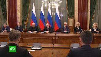 Путин поручил новому правительству повысить благосостояние россиян