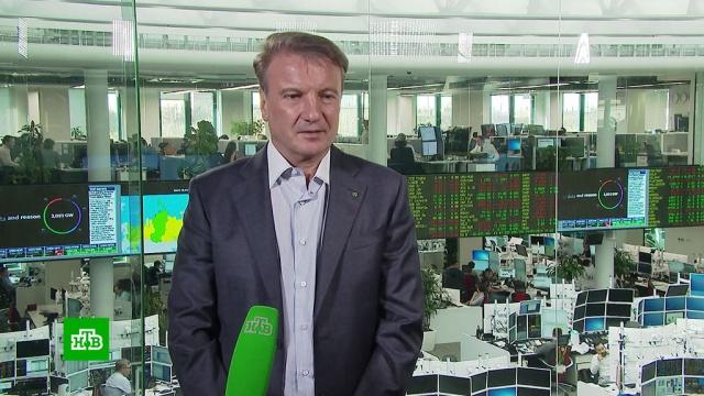 Греф заявил, что может уйти из «Сбербанка».Греф, Сбербанк, банки, назначения и отставки.НТВ.Ru: новости, видео, программы телеканала НТВ