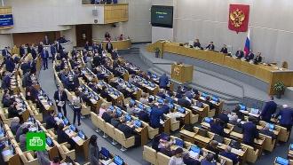 Госдума рассмотрит впервом чтении законопроект опоправках вКонституцию