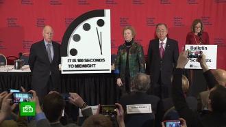 Стрелки часов Судного дня показывают 100секунд до конца света