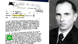 Рассекреченный архив опопытках сотрудничества сБандерой бросает тень на США