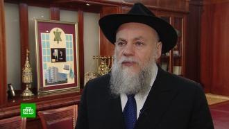 Борода: память жертв холокоста надо чтить вИерусалиме, ане вОсвенциме