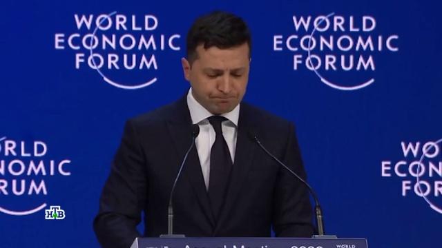 «Мы недолюблены»: как Зеленский вДавосе пытался подороже продать Украину.Зеленский, Украина, экономика и бизнес.НТВ.Ru: новости, видео, программы телеканала НТВ