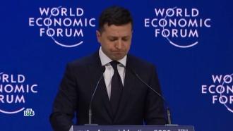 «Мы недолюблены»: как Зеленский вДавосе пытался подороже продать Украину
