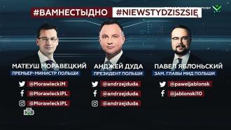 Симоньян предложила запустить для польских политиков акцию #ВамНеСтыдно