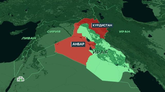 Две цели одним выстрелом: США планируют изолировать Иран разделением Ирака.Ближний Восток, войны и вооруженные конфликты, Ирак, Иран, США.НТВ.Ru: новости, видео, программы телеканала НТВ