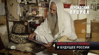 Иранский провидец предсказал будущее России