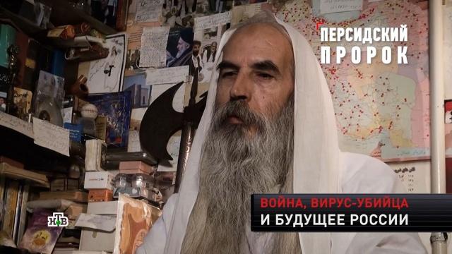 «Огонь и пепел»: страшное пророчество из Ирана.Иран, мистика и оккультизм, эксклюзив, вулканы.НТВ.Ru: новости, видео, программы телеканала НТВ