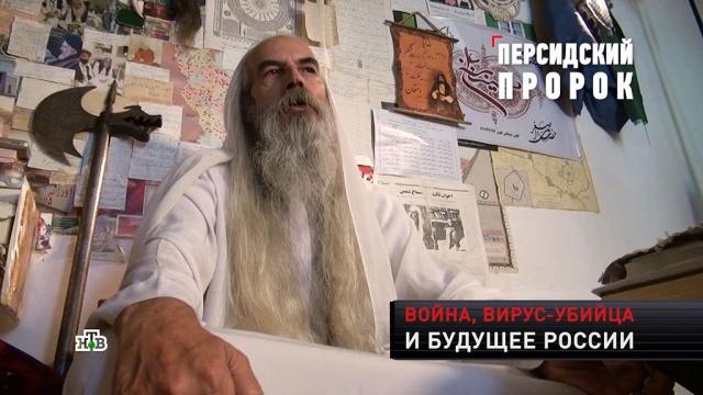 Иранский провидец 11 лет провел в медитациях.Иран, мистика и оккультизм, эксклюзив.НТВ.Ru: новости, видео, программы телеканала НТВ