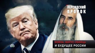 Иранский провидец назвал Трампа «жадным до власти»
