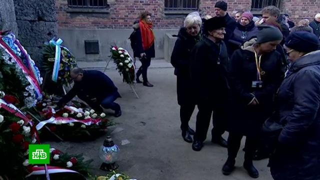 Бывшие узники Освенцима возложили цветы к«стене смерти» вполной тишине.Вторая мировая война, Освенцим, Польша, памятные даты, холокост.НТВ.Ru: новости, видео, программы телеканала НТВ