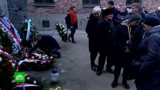Бывшие узники Освенцима возложили цветы к«стене смерти» вполной тишине