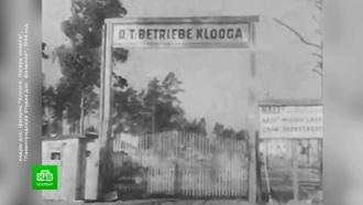 Узники Клооги вспомнили ужасы фашистского лагеря смерти