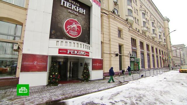 Московский «Пекин» продадут почти за 5 млрд рублей.ВТБ, отели и гостиницы.НТВ.Ru: новости, видео, программы телеканала НТВ