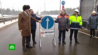 В Подмосковье открыли 9-километровый участок ЦКАД