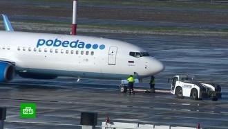 «Победа» намерена отказаться от рейсов в Самару и Ростов-на-Дону