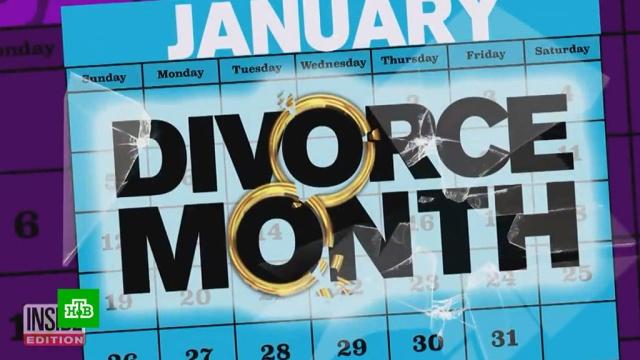 Любовь не выживает вхолода: вСША наступил сезон разводов.США, браки и разводы, семья.НТВ.Ru: новости, видео, программы телеканала НТВ