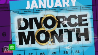 Любовь не выживает вхолода: вСША наступил сезон разводов