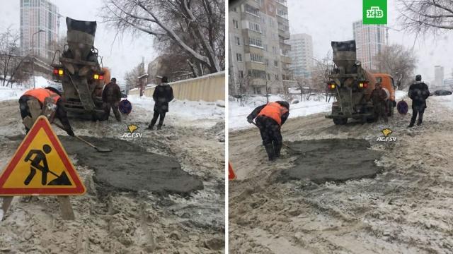 Новосибирские рабочие забетонировали снег.Рабочие в Новосибирске выбрали весьма оригинальный вариант для ремонта дорожного покрытия. Они залили бетон прямо поверх снега.дороги, курьезы, Новосибирск.НТВ.Ru: новости, видео, программы телеканала НТВ