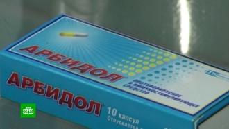 ФАС заинтересовалась рекламой об эффективности арбидола против коронавируса