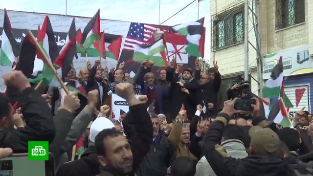 Вмире оценили предложенный Трампом план примирения Израиля иПалестины.Израиль, Иран, Палестина, США, Трамп Дональд, Турция.НТВ.Ru: новости, видео, программы телеканала НТВ