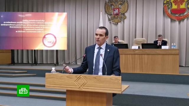 Путин отправил вотставку оскандалившегося главу Чувашии.Путин, Чувашия, губернаторы, назначения и отставки.НТВ.Ru: новости, видео, программы телеканала НТВ
