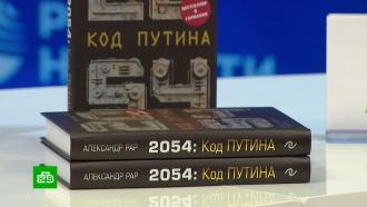 Немецкий политолог описал будущее России в фантастическом триллере «Код Путина»
