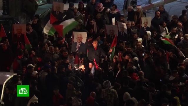 Палестинцы ответят протестами на предложенную Трампом «сделку века».Израиль, Иран, Палестина, США, Трамп Дональд, Турция.НТВ.Ru: новости, видео, программы телеканала НТВ