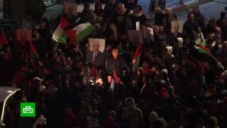 Палестинцы ответят протестами на предложенную Трампом «сделку века»
